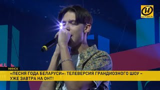 Закулисье «Песни года-2019» – главные подробности шоу