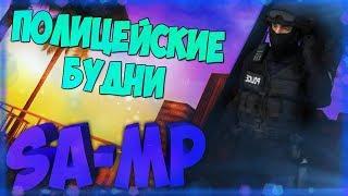 Будні поліцейської в SAMP! | Evolve-RP.