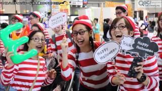 こくらハロウィンパレード&仮装コンテスト2015(QBC) thumbnail