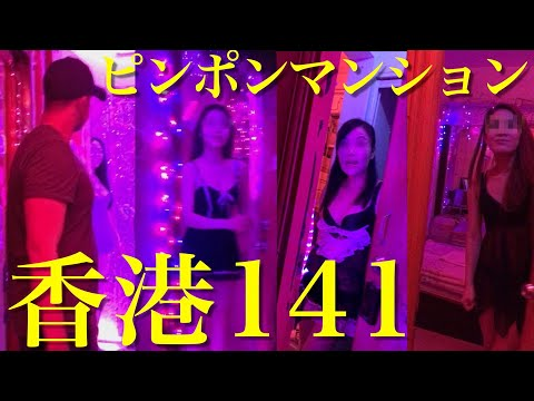 香港141/ピンポンマンションに潜入【香港夜遊び】