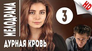 Дурная кровь. (Непобежденная). 3 серия. Остросюжетная российская мелодрама.