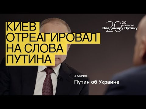 Киев отреагировал наслова Путина обобъединении сРоссией