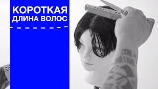 Видеоурок: стрижка коротких волос