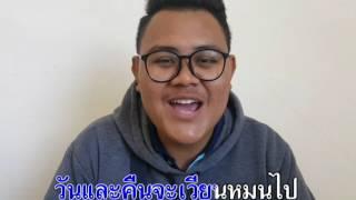 ฉันจะมีเธออยู่ - สิงโต นำโชค (Cover MV Karaoke)