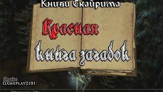 Книги Скайрима Красная книга загадок
