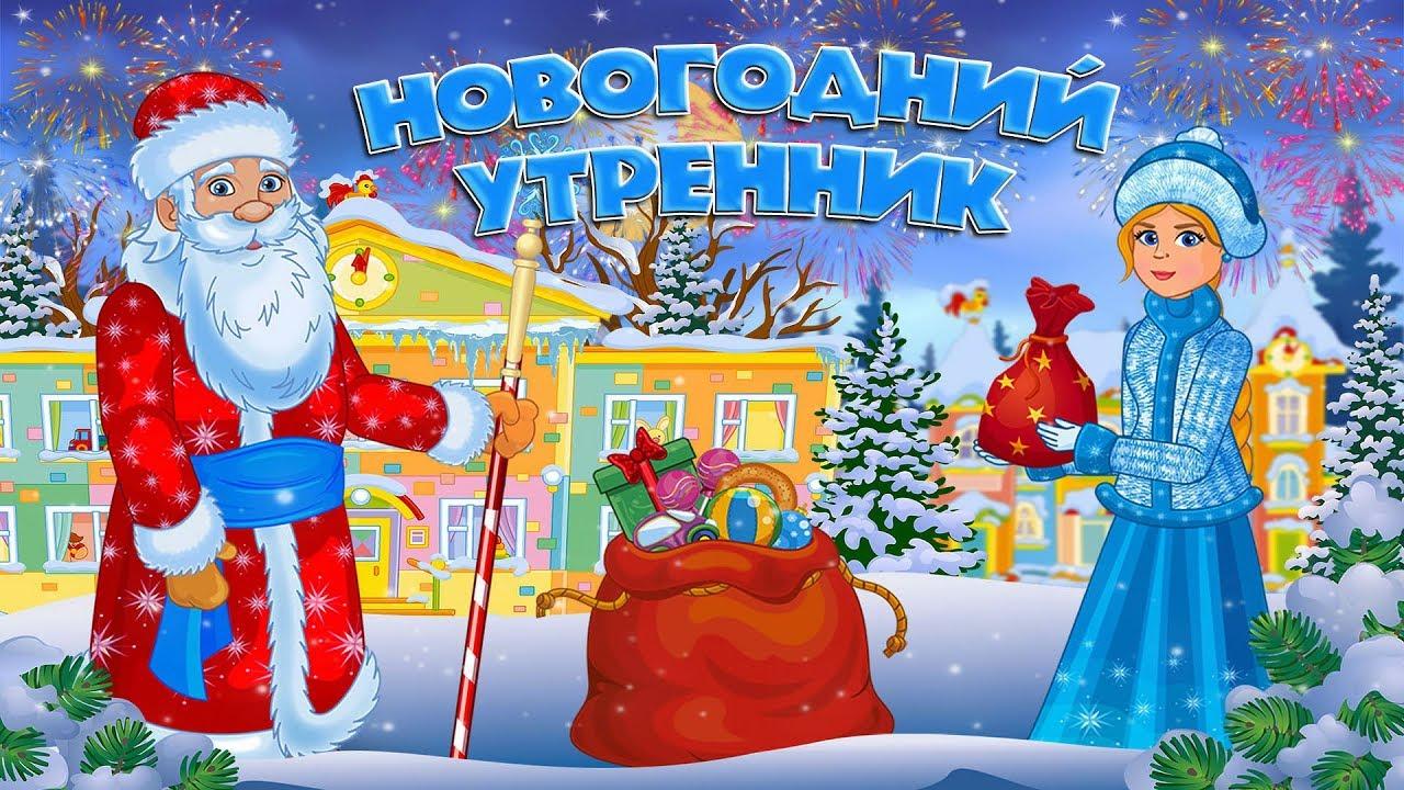 Картинка новый год в детском саду