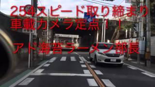 スピード取り締まり!!再編集