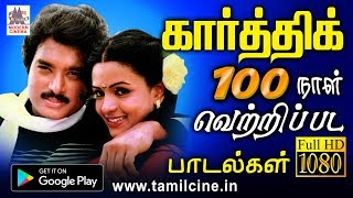 100 Days karthik hits | Music Box