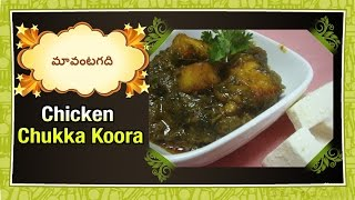 How to make Chicken Chukka Koora | Telugu Recipe | Maa Vantagadi