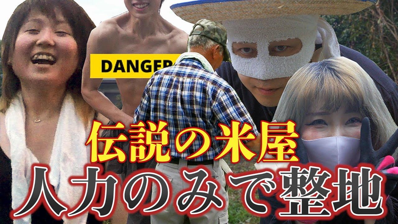 【整地セヨ】神降臨!?伝説の米屋が仲間に加わった件Part7