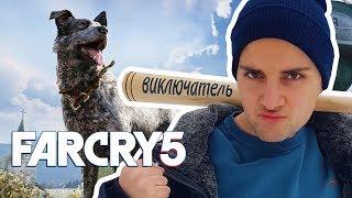 Far Cry 5 #4 / Стиль собачки!