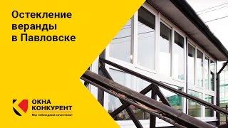 видео Пластиковые окна в Павловске