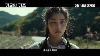 영화 '기묘한 가족' 메인 예고편