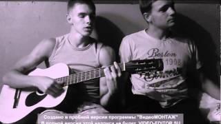 Империя-Поезд на Ленинград (cover) на гитаре