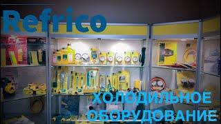 Refrico Kyiv Intro | ОБЗОР МАГАЗИНА ХОЛОДИЛЬНОГО ОБОРУДОВАНИЯ
