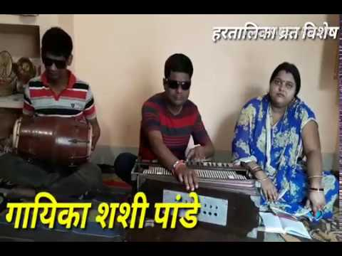 ईक छोटी सी कन्या पार्वती वो तो शिव शिव रटती जाती है,हरतालिका व्रत विशेष गीत,गायिका शशी पांडे रीवा###