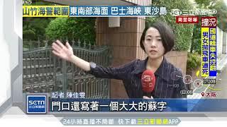 蘇啟誠生前宅邸曝光 遺孀含淚打包遺物|三立新聞台