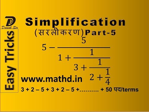 Simplification Part - 5 ( सरलीकरण ) | Ladder Division | fraction | continuous fraction  | series