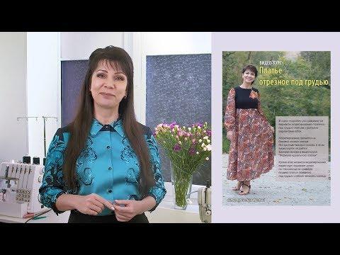 """Презентация видеокурса """"Платье отрезное под грудью"""""""
