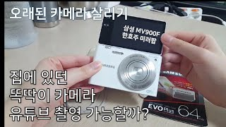 오래된 카메라 살리기 1편- 유튜브 촬영 가능할까?