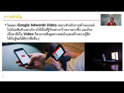 ยอดขายทะลุเป้า ด้วย Google Adwords Video