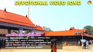Piriyuvanavillen Padmaharapriyan Devotional Song HD J Anitha Devi P D Saigal