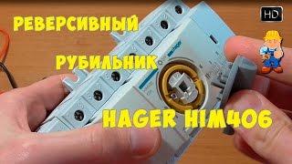 Реверсивный переключатель рубильник для подключения генератора Hager HIM - эстетичный крепыш