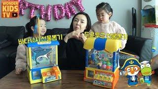 뽀로로 vs 뽀로로 뽑기장난감 비교해보자! 뽀로로 선물 뽑기 장난감 l Pororo claw machine toys l 사탕 초콜릿 장난감 뽑기