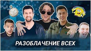 Разоблачение ВСЕХ   Трансформатор   Дневник Хача   Эдвард Бил и другие