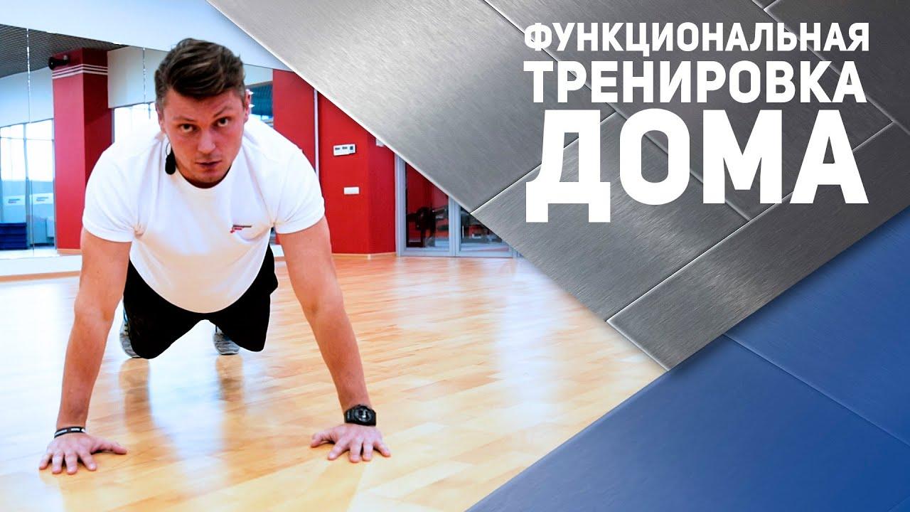 Функциональная тренировка в домашних условиях | комплекс упражнений для похудения мужчин дома