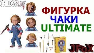- Фигурка Чаки Neca Childs Play Ultimate Chucky