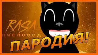 RASA - Пчеловод! Пародия и клип про Cartoon Cat! Песня про Картун Кэт!