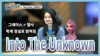 [COVER/LIVE] EBS에도 엘사가 있다. Grace Kim - Into the unknown / English Go! Go! / Sing Sing Grace / 씽씽그레이스