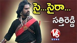Bithiri Sathi As Sye Raa Narasimha Reddy | Report On Chiranjeevi's New Movie Teaser | Teenmaar News