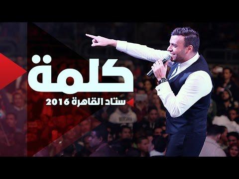 Ramy Sabry - Kelma [Cairo Stadium 2016] رامي صبري - كلمة