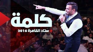 Ramy Sabry - Kelma [Cairo Stadium 2016] | رامي صبري - كلمة