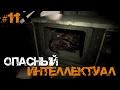 Resident Evil 7 / Резидент Эвил 7 #11