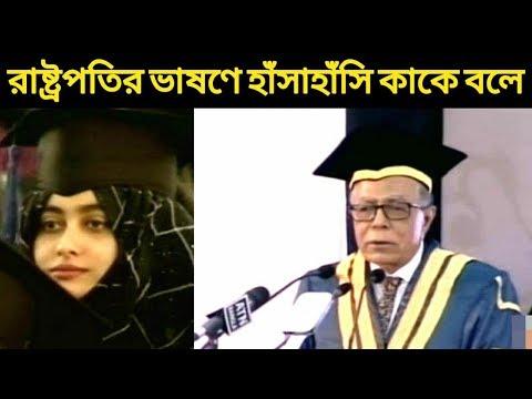 рж░рж╛рж╖рзНржЯрзНрж░ржкрждрж┐ ржПржХрзЗржХ ржЬржиржХрзЗ ржкрзЗржЯ ржмрзНржпрж╛ржерж╛ ржХрж░рзЗ ржЫрзЗрзЬрзЗ ржжрж┐рж▓рзЛ/president of bangladesh abdul hamid 2018