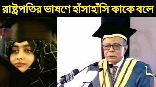 রাষ্ট্রপতি একেক জনকে পেট ব্যাথা করে ছেড়ে দিলো/president of bangladesh abdul hamid 2018