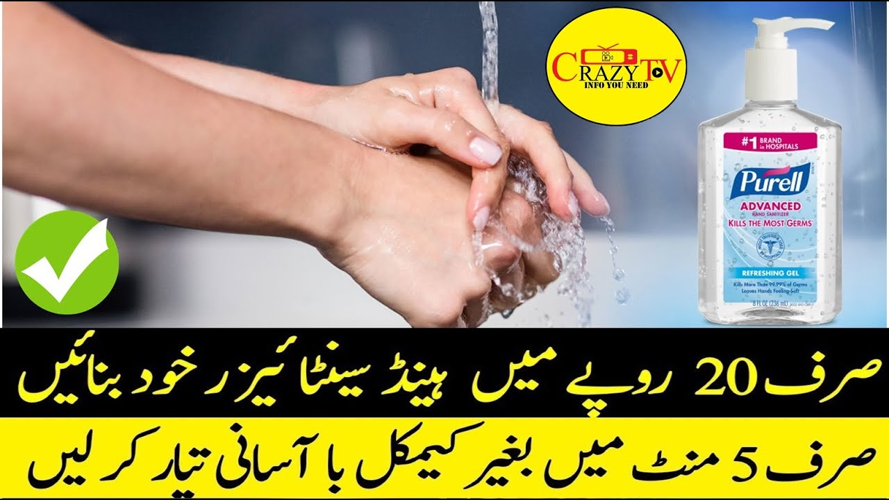 How To Make Hand Sanitizer At Home In Urdu Hindi Homemade Hand