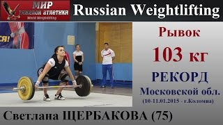 SCHERBAKOVA-(75.Sn-97,100x,103*)new*Record of the Moscow region-11.01.2015