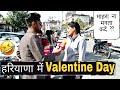 Valentine S Day Funny Review Prank VK mp3