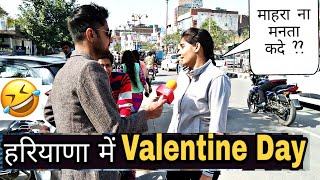 Valentine's Day funny review prank - VK