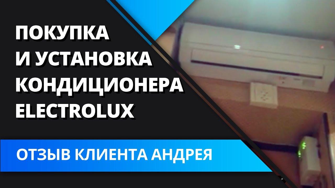 Покупка и установка кондиционера Electrolux в квартире