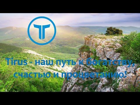 Маркетинг и продукты компании #Tirus / #Тайрус 16.03.2020