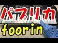 米津玄師【パプリカ】2020応援ソング 簡単ドレミ楽譜 初心者向け1本指ピアノ