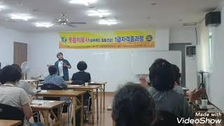 펀/셀프리더십 대구 나비채교육센터 강사과정 이현정강사와…