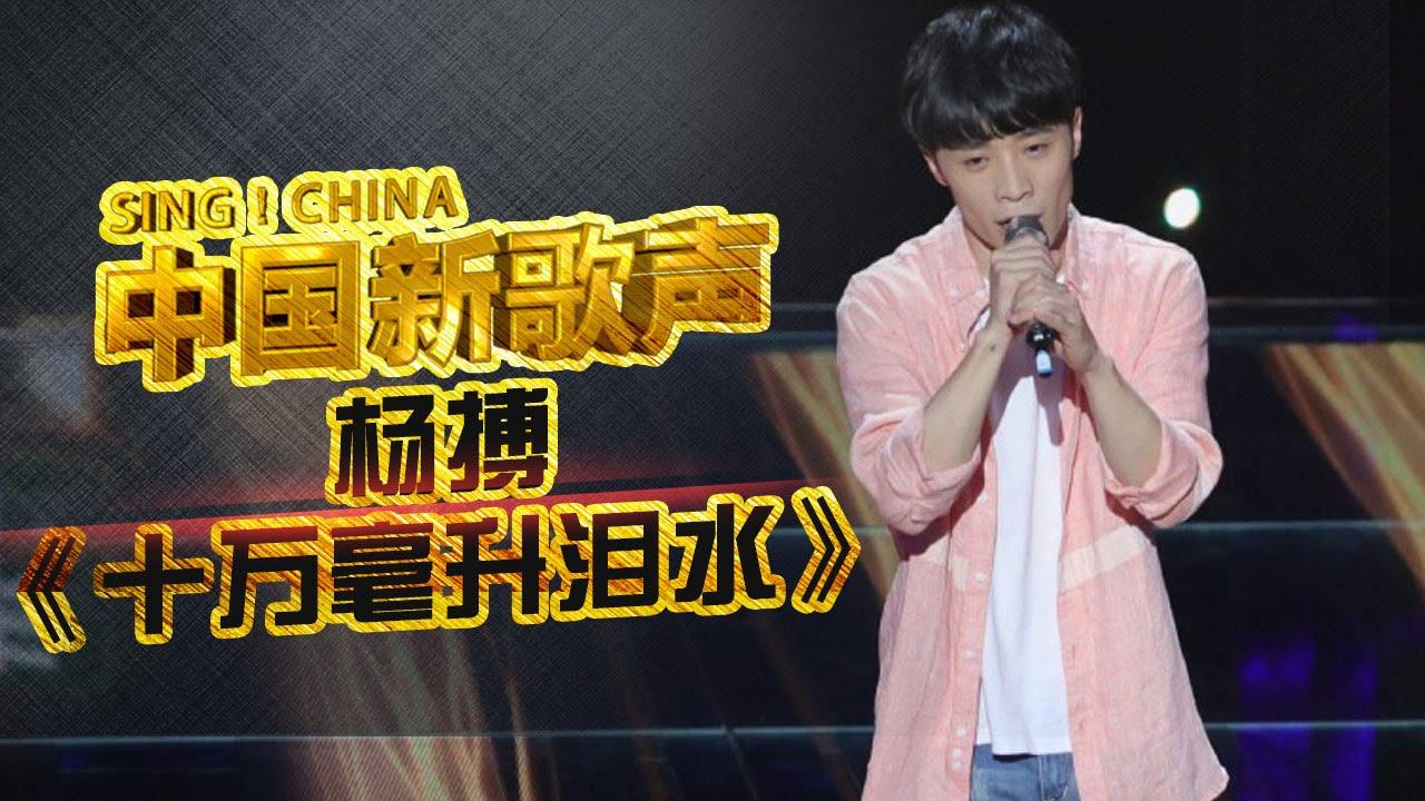 【选手片段】杨搏《十万毫升泪水》《中国新歌声》第1期 SING!CHINA EP.1 20160715【浙江卫视官方超清1080P】