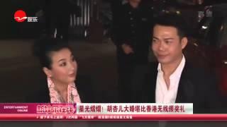 《看看星闻》:星光熠熠!胡杏儿大婚堪比香港无线颁奖礼  Kankan News【SMG新闻超清版】
