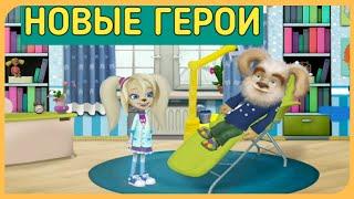 Барбоскины мультфильм игра Роза врач стоматолог Новые герои лечим зубы дедушке и тимке